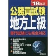 公務員試験 地方上級 '18年版 [単行本]