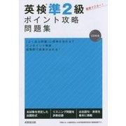 英検R準2級ポイント攻略問題集 [単行本]