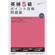 英検R5級ポイント攻略問題集 [単行本]
