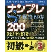 ナンプレSTRONG200 初級→上級 3 [単行本]