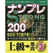 ナンプレSTRONG200 上級→難問 3 [単行本]