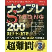 ナンプレSTRONG200 超難問 3 [単行本]