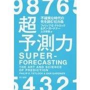 超予測力―不確実な時代の先を読む10カ条 [単行本]