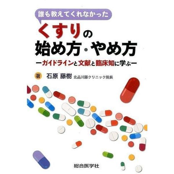 誰も教えてくれなかったくすりの始め方・やめ方-ガイドラインと文献と臨床知に学ぶ [単行本]
