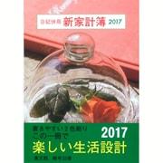 32 大型新家計簿 [単行本]