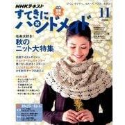 NHK すてきにハンドメイド 2016年 11月号 [雑誌]