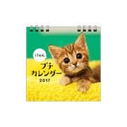 2017 にゃん プチカレンダー [カレンダー]