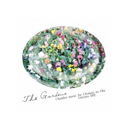 阿部海太郎/The Gardens -Chamber music for Clematis no Oka-