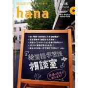 韓国語学習ジャーナルhana Vol. 16 [単行本]