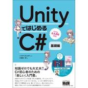 UnityではじめるC# 基礎編 [単行本]