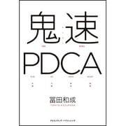 鬼速PDCA [単行本]