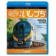 8600系特急いしづち[BD]-予讃線松山~高松