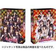 HKT48 vs NGT48 さしきた合戦 DVD-BOX