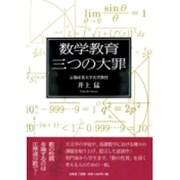 数学教育三つの大罪 [単行本]