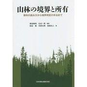 山林の境界と所有―資料の読み方から境界判定の手法まで [単行本]