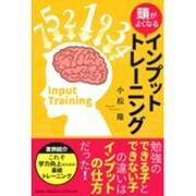 頭がよくなるインプットトレーニング [単行本]