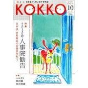KOKKO 第14号(2016October) [単行本]