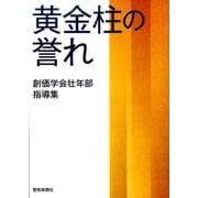 黄金柱の誉れ-創価学会壮年部指導集 [単行本]