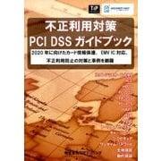 不正利用対策PCI DSSガイドブック [単行本]
