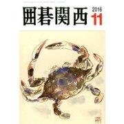 囲碁関西 2016年 11月号 [雑誌]