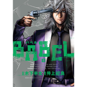 BABEL 5 [コミック]