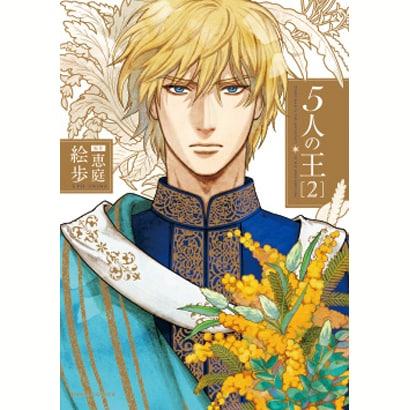 5人の王 2(Dariaコミックス) [コミック]
