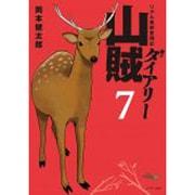 山賊ダイアリー 7-リアル猟師奮闘記(イブニングKC) [コミック]