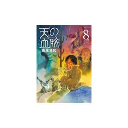 天の血脈 8(アフタヌーンKC) [コミック]
