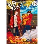 聖☆おにいさん 13(モーニングKC) [コミック]