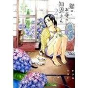猫のお寺の知恩さん<2>(ビッグ コミックス) [コミック]