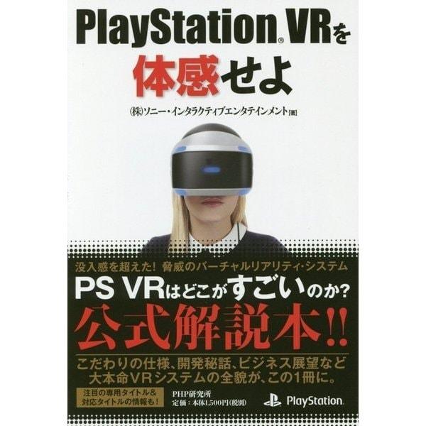 PlayStation VRを体感せよ [単行本]