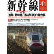 新幹線EX (エクスプローラ) 2016年 12月号 [雑誌]