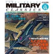 MILITARY CLASSICS (ミリタリー・クラシックス) 2016年 12月号 [雑誌]