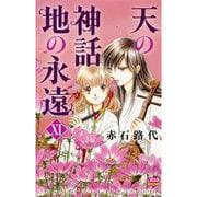 天の神話地の永遠 11(ボニータコミックス) [コミック]