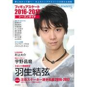 フィギュアスケート2016-2017シーズンガイド [単行本]