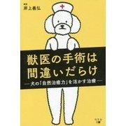 獣医の手術は間違いだらけ―犬の「自然治癒力」を活かす治療 [単行本]