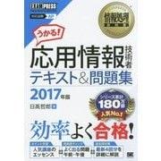 応用情報技術者テキスト&問題集〈2017年版〉(情報処理教科書) [単行本]