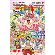 ONE PIECE 83(ジャンプコミックス) [コミック]