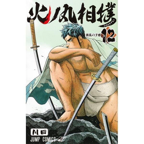 火ノ丸相撲 12(ジャンプコミックス) [コミック]