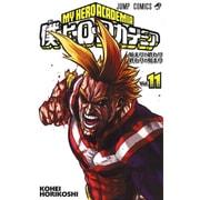 僕のヒーローアカデミア 11(ジャンプコミックス) [コミック]