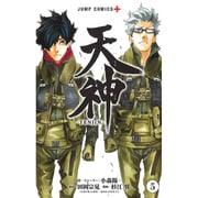 天神-TENJIN 5(ジャンプコミックス) [コミック]