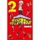 僕のヒーローアカデミアすまっしゅ!! 2(ジャンプコミックス) [コミック]