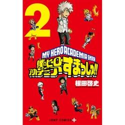 僕のヒーローアカデミア すまっしゅ!! 2(ジャンプコミックス) [コミック]