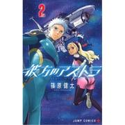 彼方のアストラ 2(ジャンプコミックス) [コミック]