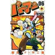 パーマン<6>(てんとう虫コミックス(少年)) [コミック]