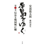 半島をゆく〈第1巻〉信長と戦国興亡編 [単行本]