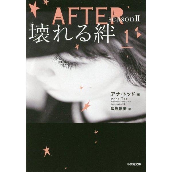 AFTER〈season2〉壊れる絆〈1〉(小学館文庫) [文庫]