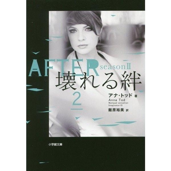 AFTER〈season2〉壊れる絆〈2〉(小学館文庫) [文庫]