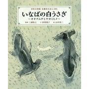 いなばの白うさぎ―オオナムヂとヤガミヒメ(日本の神話古事記えほん〈4〉) [絵本]