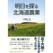 明日を探る北海道農業 [単行本]